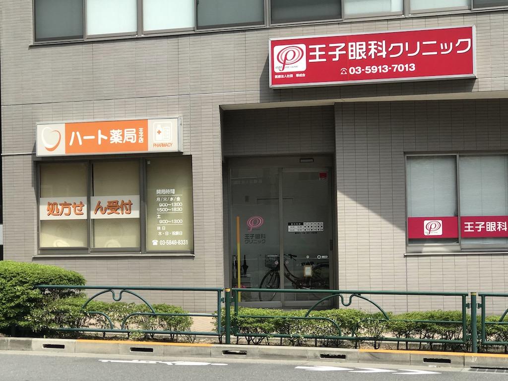 ハート薬局王子店