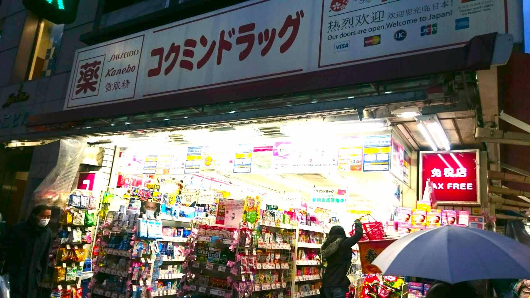 コクミンドラッグ 上野御徒町店