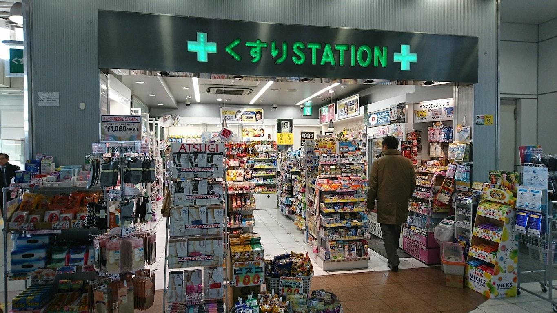 くすりSTATION大崎店