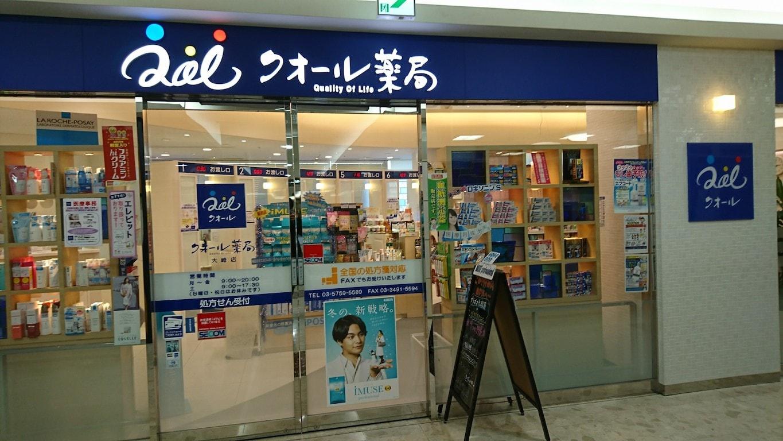 クオール薬局 大崎店