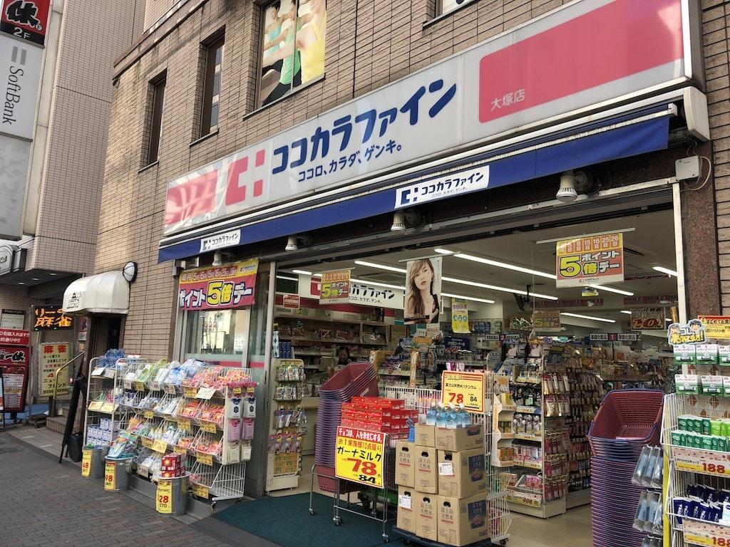 ココカラファイン大塚店