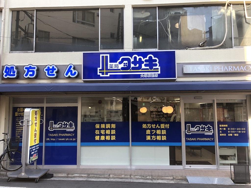 タサキ薬局 大塚駅前店