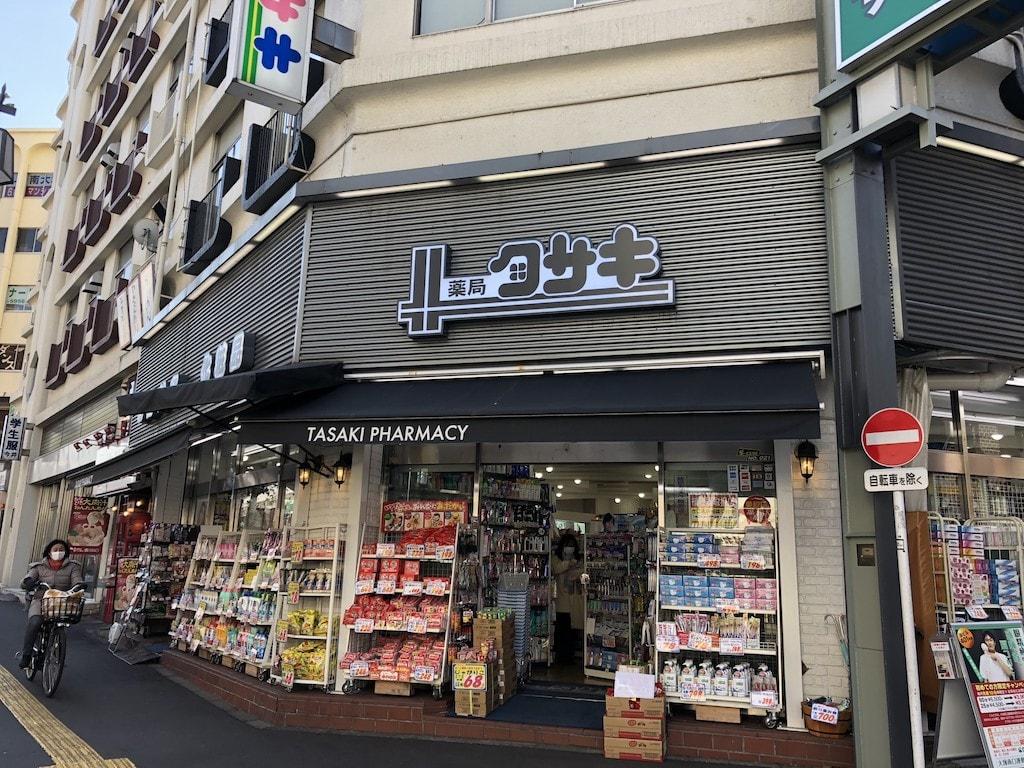 タサキ薬局本店