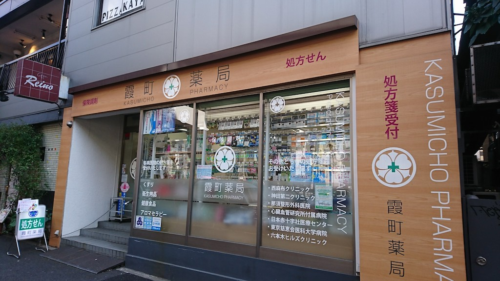 霞町薬局 Kasumicho Pharmacy