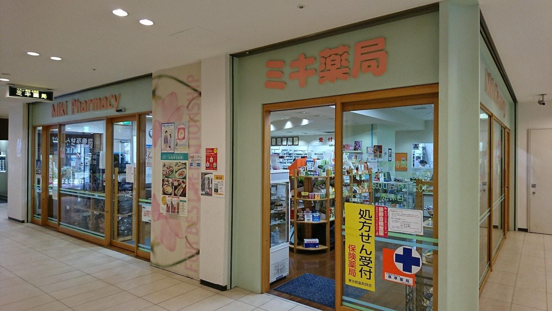 ミキ薬局 渋谷店