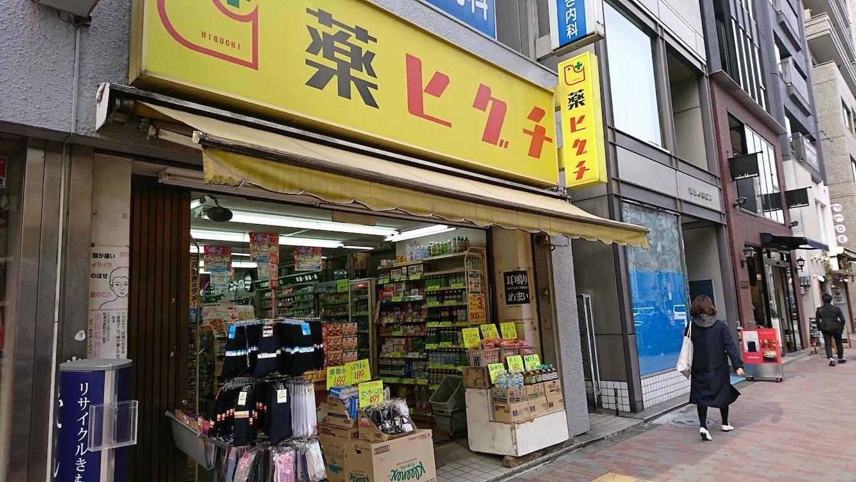 薬ヒグチ&ファーマライズ 宮益坂店