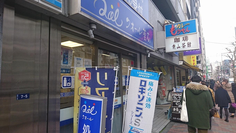 クオール薬局 宮益坂店