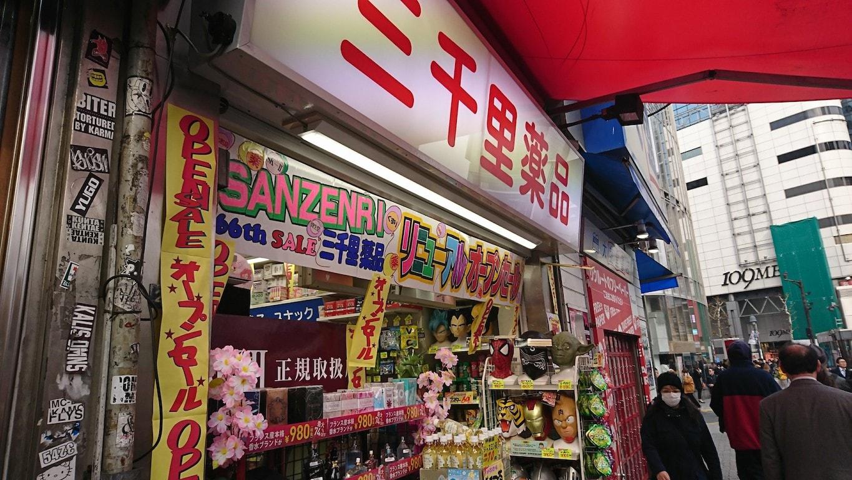 三千里薬品 宇田川店