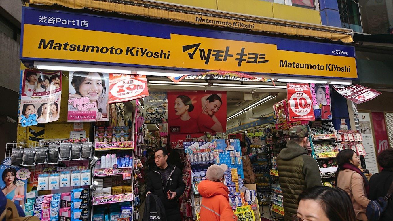 マツモトキヨシ 渋谷Part1店
