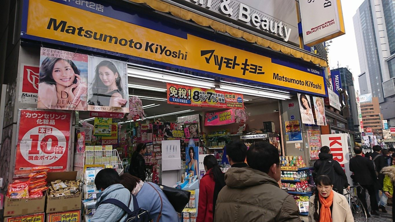 マツモトキヨシ 渋谷Part2店