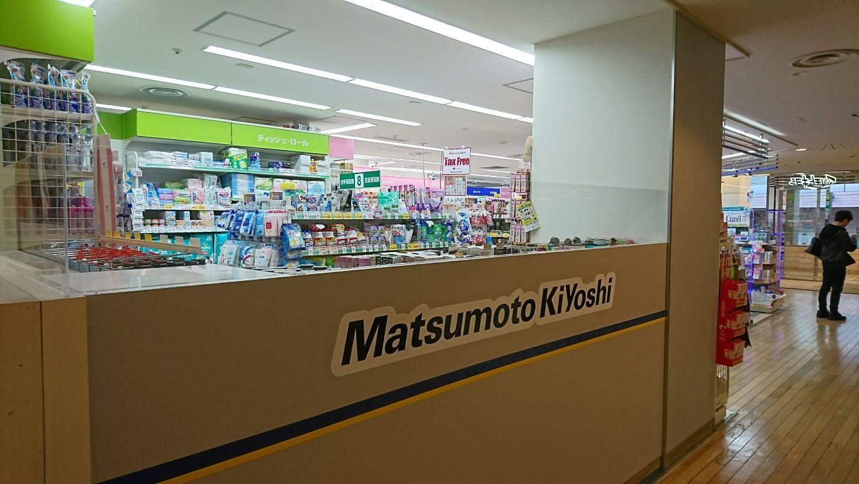 マツモトキヨシ ウィング高輪店