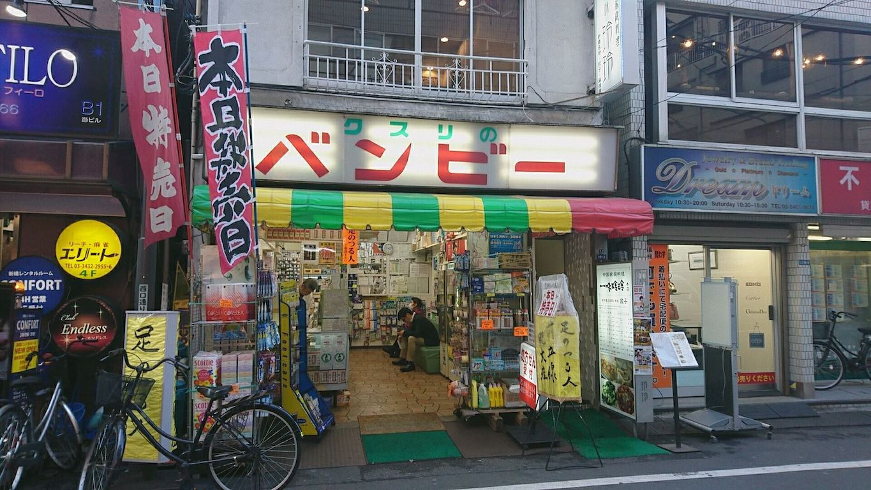バンビー薬局 新橋本店