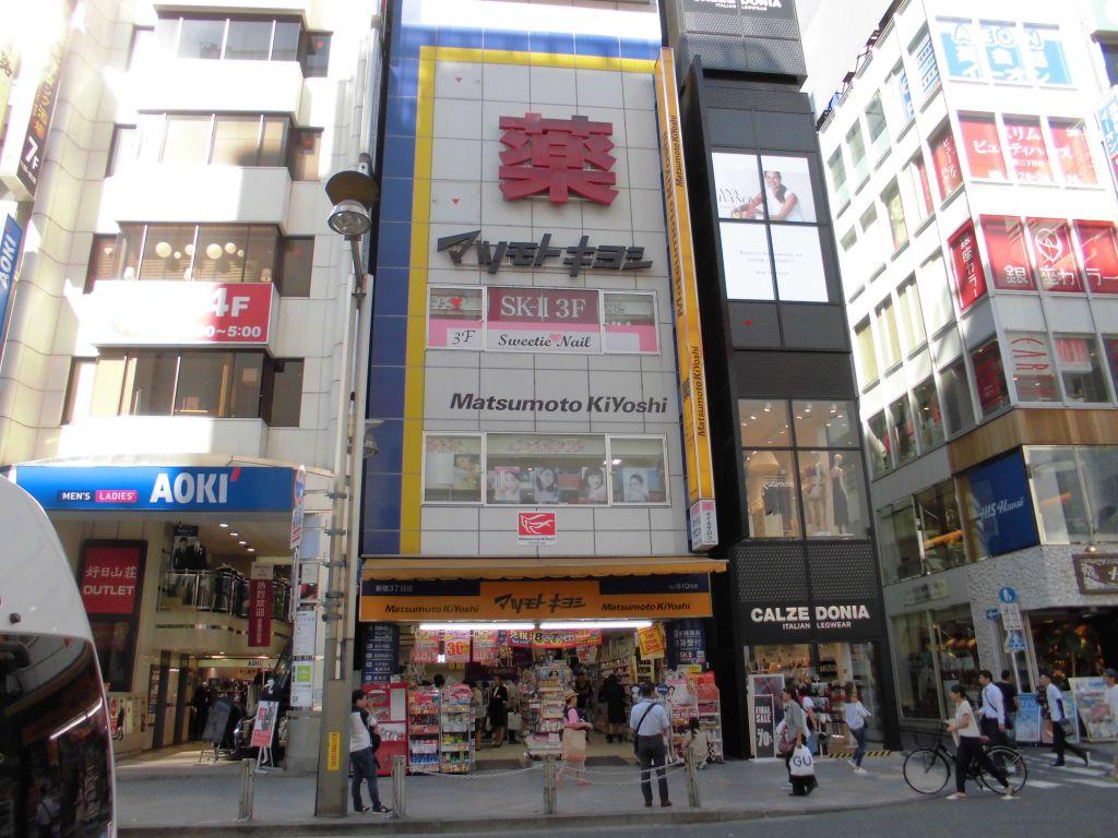 薬 マツモトキヨシ 新宿三丁目店