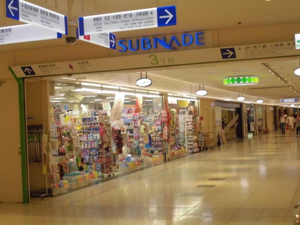 龍生堂薬局 サブナード店