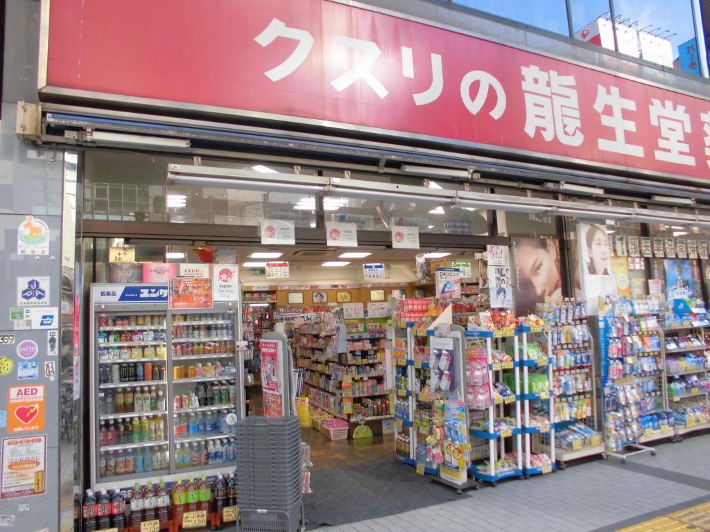 龍生堂薬局新宿中央店