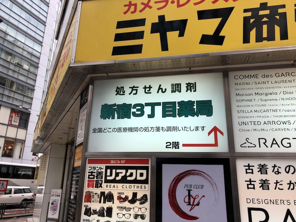 新宿3丁目薬局