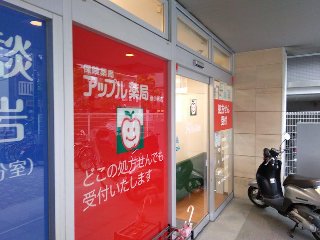 アップル薬局 新小岩店