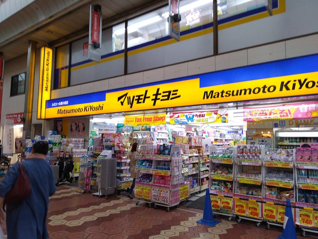 マツモトキヨシ ルミエール新小岩店