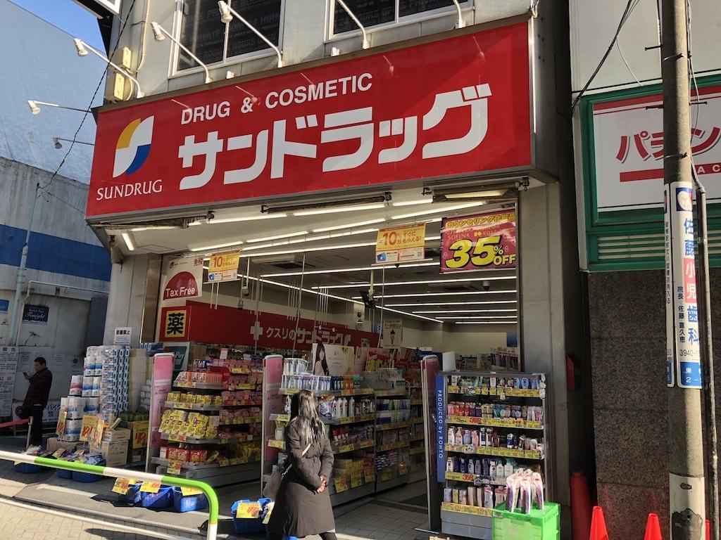 サンドラッグ 巣鴨店