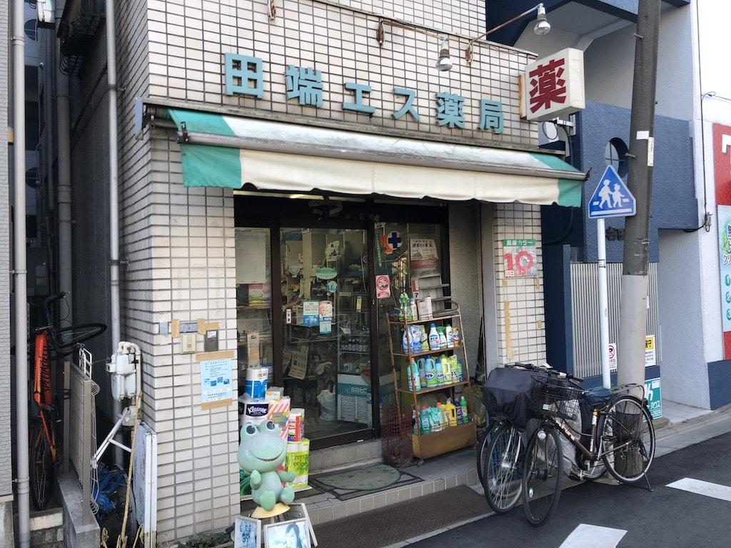 田端エス薬局