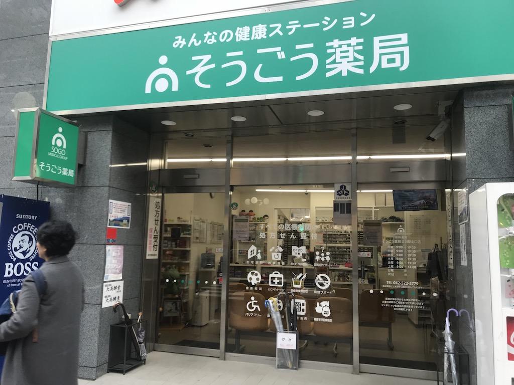 そうごう薬局 立川駅北口店