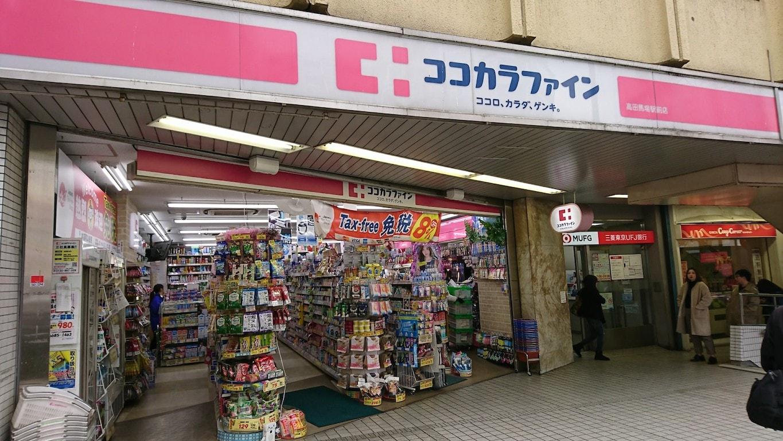 ココカラファイン 高田馬場駅前店