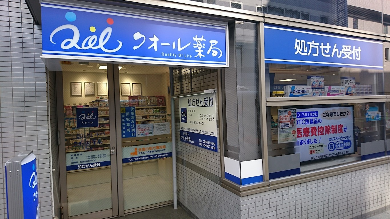 QOLサポートクオール薬局田町店