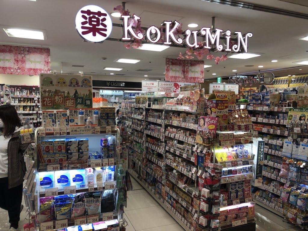 コクミン KeiyoDrug京葉ベイプラザ店