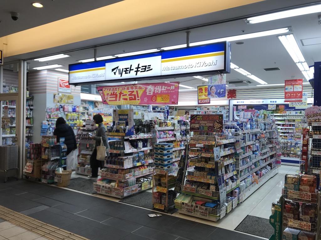 マツモトキヨシ トツカーナモール店