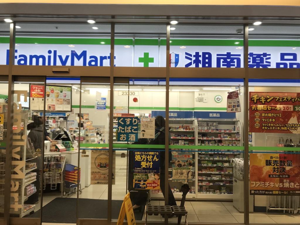 ファミリーマート湘南薬品戸塚西口店