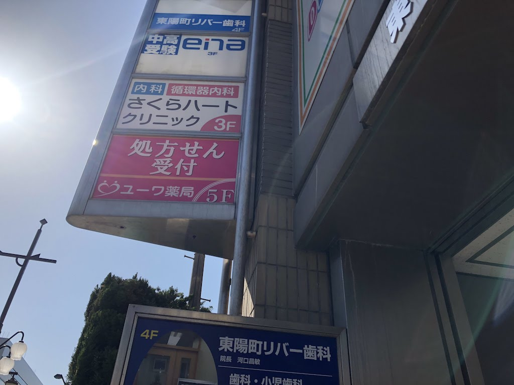 ユーワ薬局 東陽町駅前店
