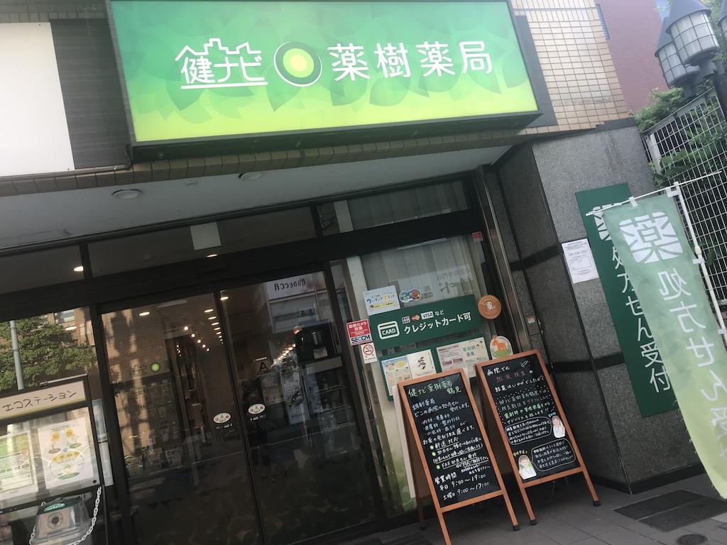 健ナビ薬樹薬局 鶴見