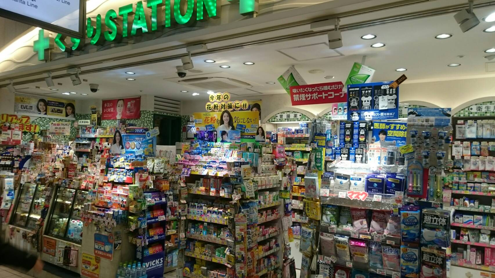 くすりステーション エキュート上野店