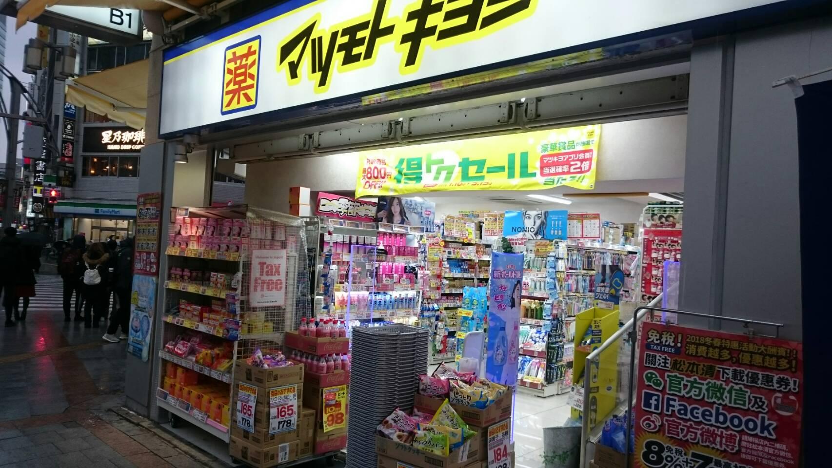 マツモトキヨシ 上野アメ横Part2店