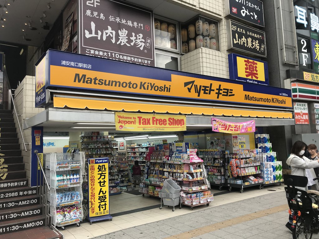 マツモトキヨシ 浦安南口駅前店