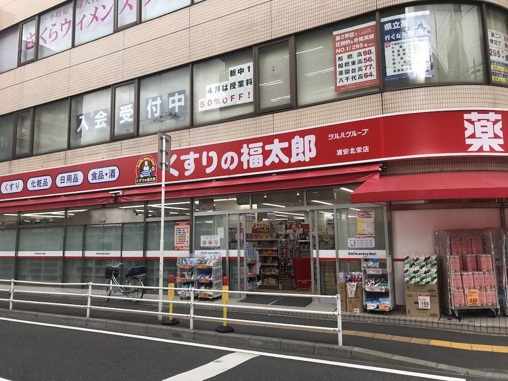 くすりの福太郎 浦安駅前店