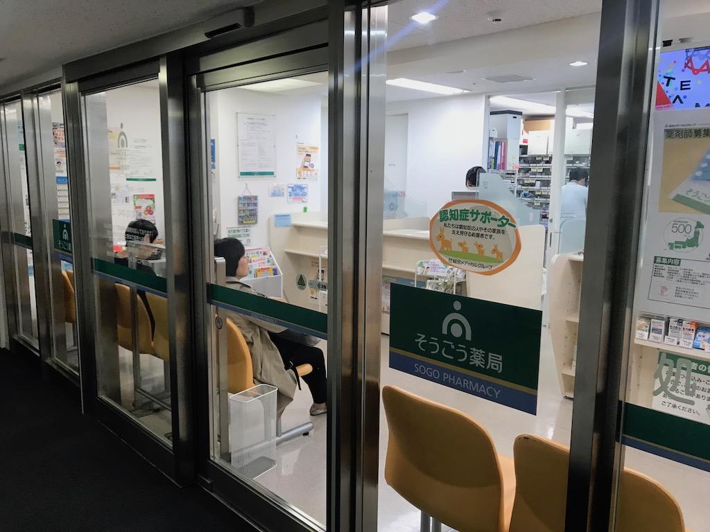 そうごう薬局 エキニア横浜店