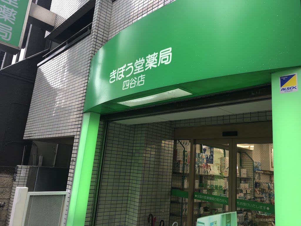 希望堂薬局四谷店