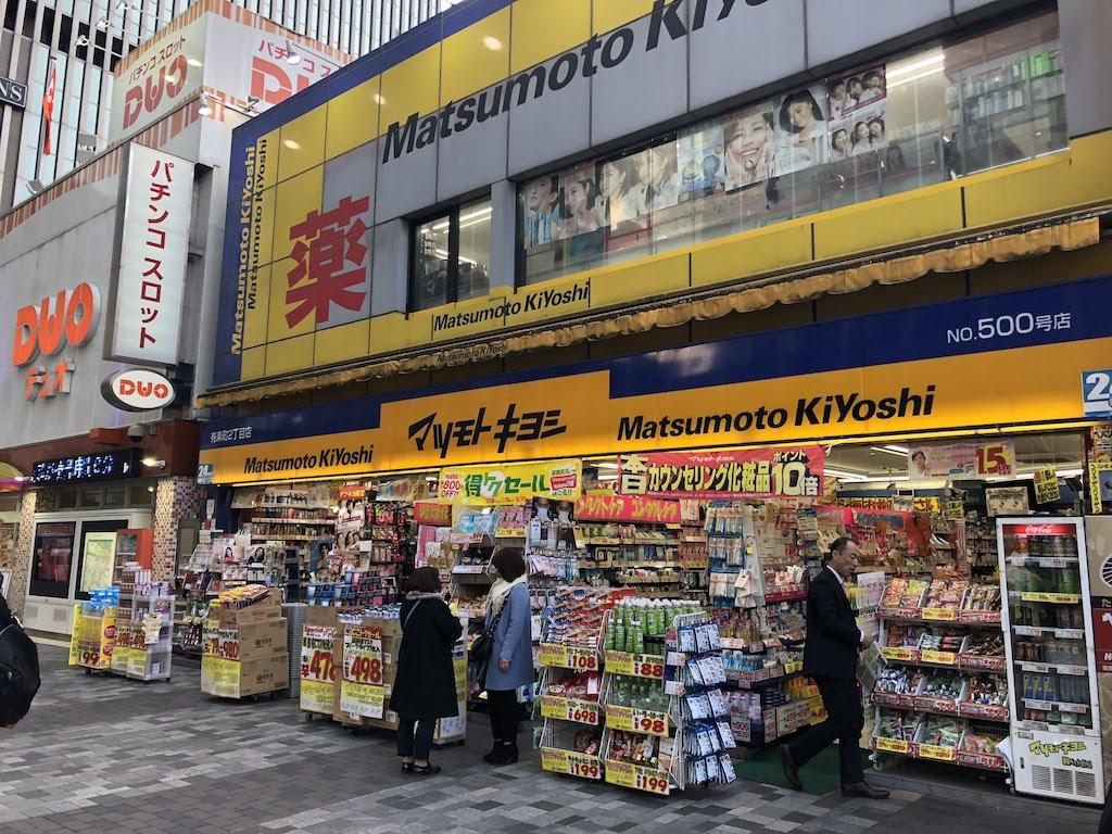 マツモトキヨシ有楽町二丁目店