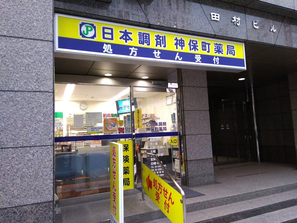 日本調剤 神保町薬局